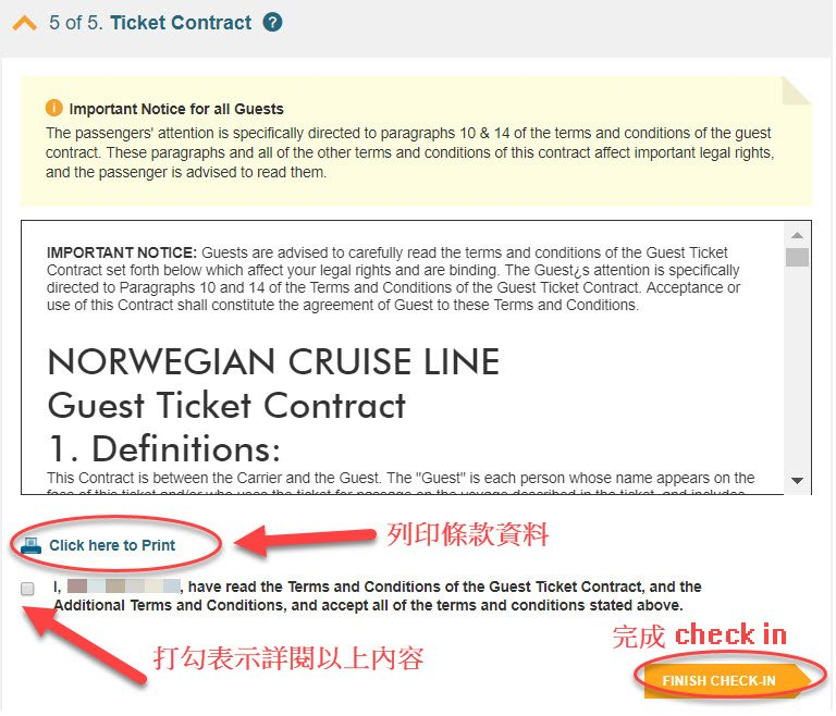 郵輪線上check in 挪威郵輪 Norwegian Cruise Line 範例分享