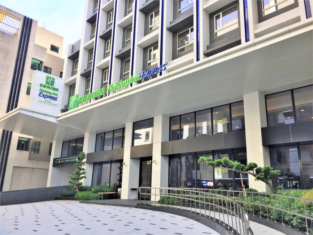 逢甲 Holiday Inn Express